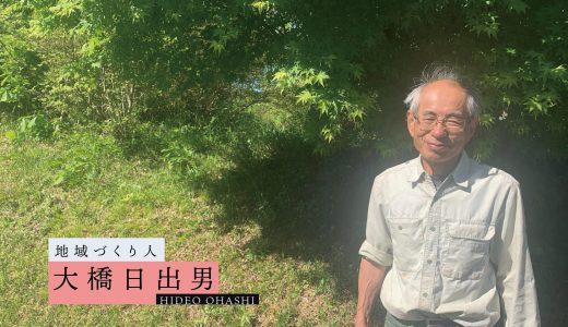 草花を活かした地域活動を目指す、大橋日出男さん