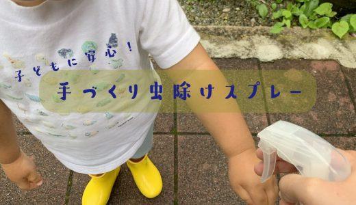 夏に必須!子どもでも安心して使える虫除けスプレーを作ってみた!