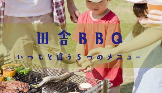 田舎のBBQ   〜いつもと違うBBQを楽しむ5つのメニュー〜