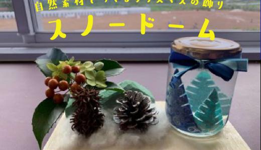 ちょっとだけ大人クリスマス。瓶を使ったスノードームの作り方