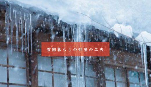 雪国暮らしの工夫  生活編  〜水道管凍結・断熱対策〜