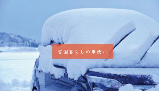 雪国暮らしの工夫  〜車の使い方・手作り解氷スプレー〜