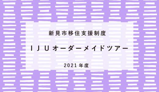 にいみを体感しよう! 〜2021年度 新見市IJUオーダーメイドツアー〜